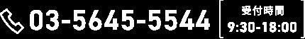 03-5645-5544 [受付時間 9:30-18:30]